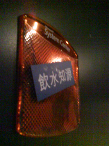 "Drupal moo mini card - ""飲水知源""。"