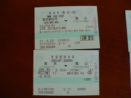 Shinkansen Ticket 1