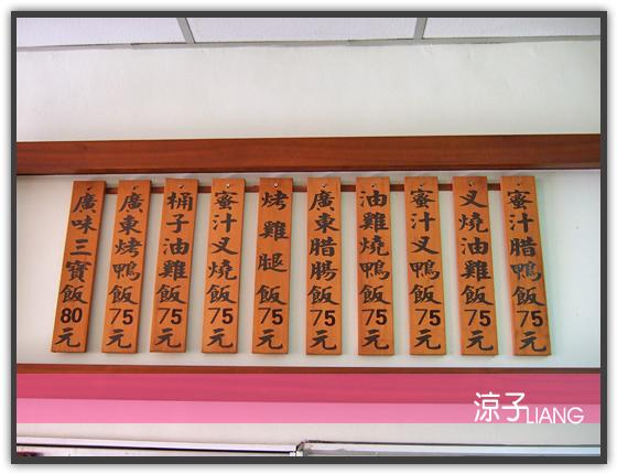 廣味燒臘快餐店05