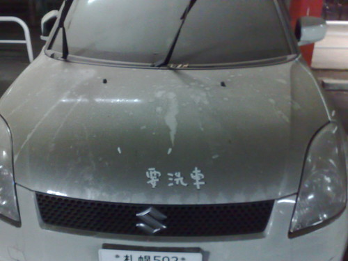 """Graffiti """"要洗車"""""""