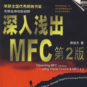 深入浅出MFC.jpg