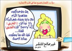 زلاّت اللسان تفصح عما في قلب الإنسان (Jasmin Ahmad) Tags: tv cartoon caricature ramadan كاريكاتير رمضان تلفزيون برامج مذيعة تلفاز