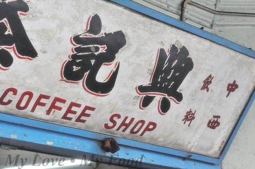 2009_09_22 Heng Kee Cafe 019a