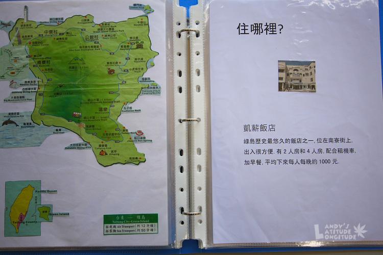 9810-旅遊計畫_016.jpg