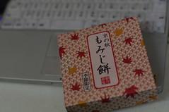 【京土産】赤福の高級版か? by 鶴屋吉信
