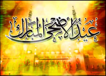 موعد عيد الاضحى المبارك فى مصر وجميع الدول الاسلاميه 2013