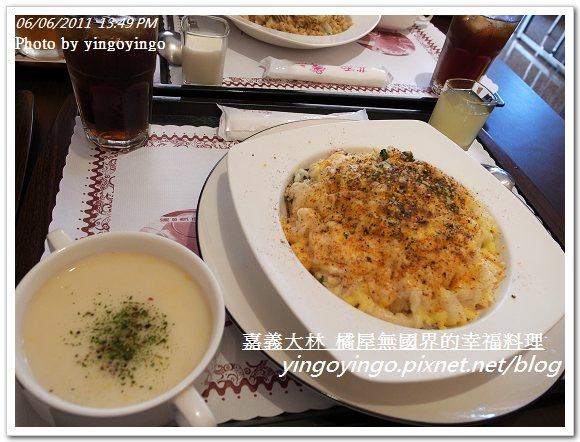 嘉義大林_橘屋無國界的料理20110606_R0029752