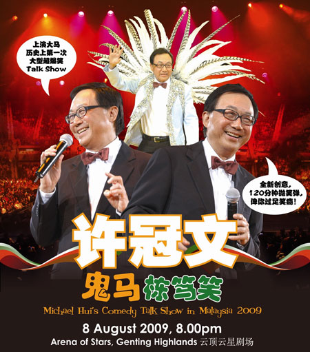 Michael Hui's Comedy Talk Show In Malaysia 2009 许冠文 鬼马栋笃笑