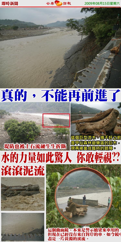 090815[八七水災報導]--公民記者前進災區,斷橋篇02