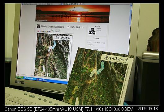 20090918Book通往花蓮的祕境