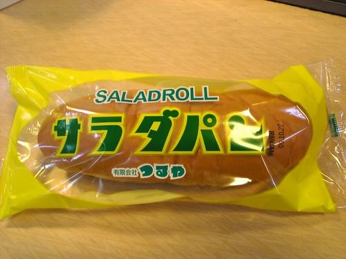 サラダパン@つるやパン