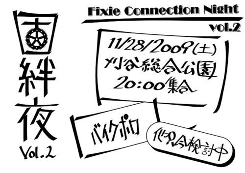F.C.N vol.2
