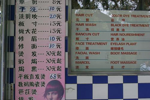 precios peluqueria en china