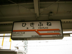 Hikifune station