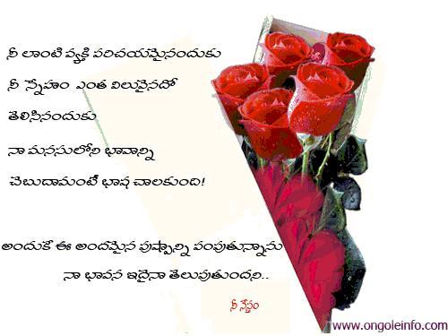 friendship quotes in telugu. telugu friendship quotes