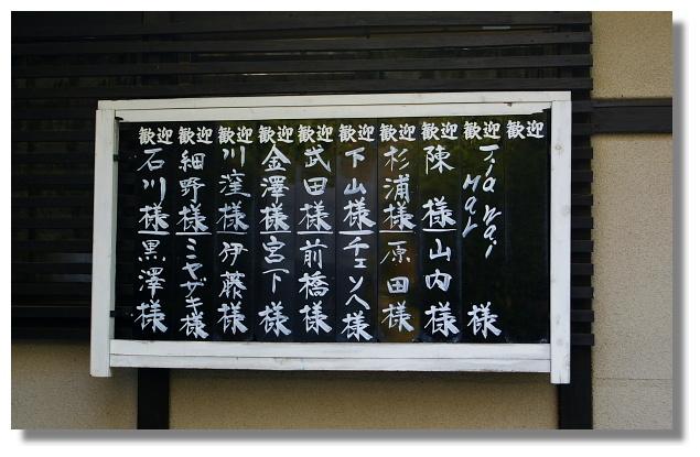 日光旅館東觀莊