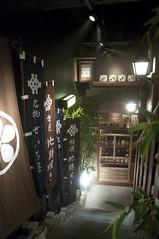 霧乃個室 蒸し屋清郎, 渋谷