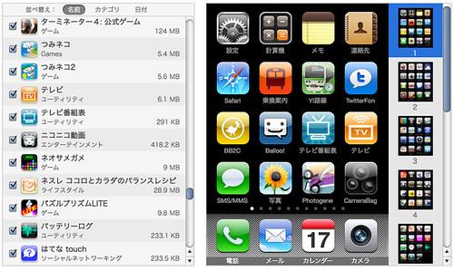 iTunes_app0