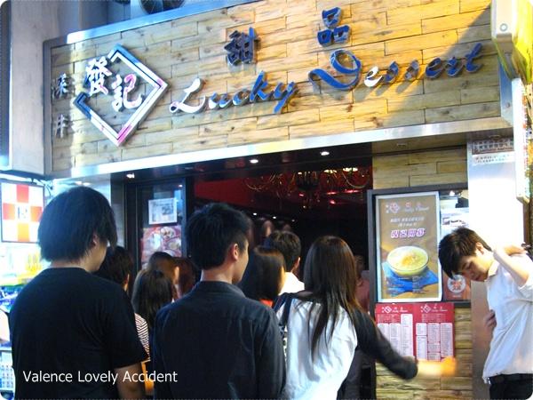 香港發記甜品