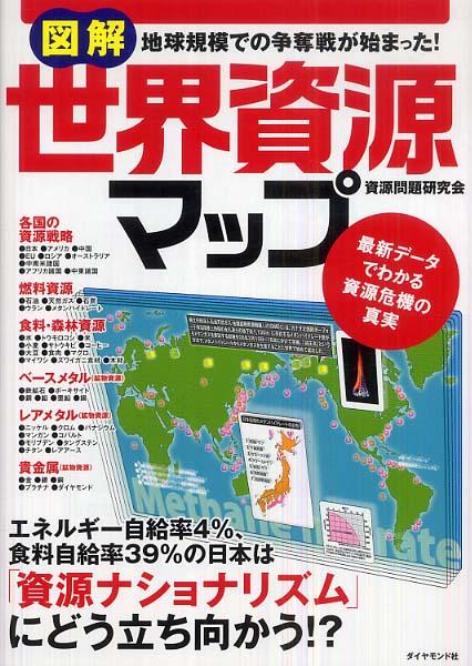 図解世界資源マップ