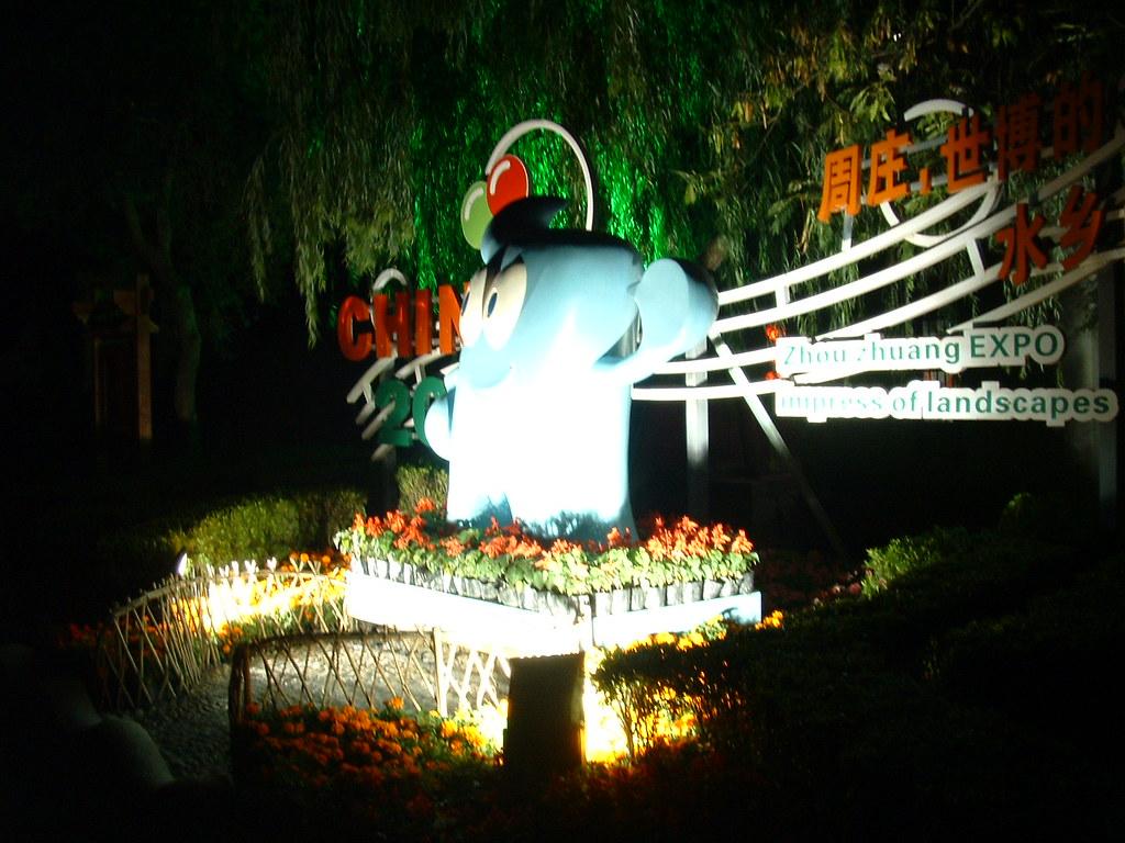 上海万博キャラ