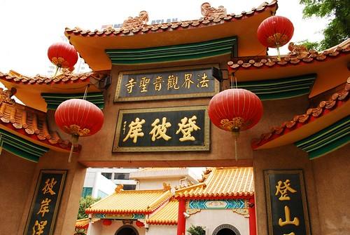 Po Lin Temple, near  KLCC