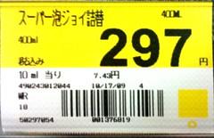 スーパー泡ジョイ詰め替え 297円
