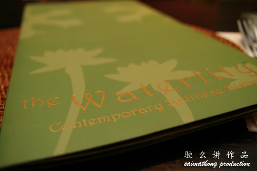 Waterlily – Balinese Food @ Mutiara Tropicana