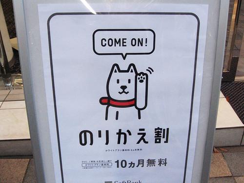 SoftBank Dog
