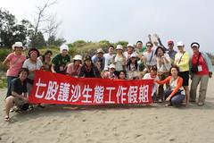IMG_4211 (TEIA - 台灣環境資訊協會) Tags: 七股 工作假期 護沙