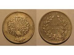 Old Burmese coin (Baltimore Bob) Tags: money silver coin coins burma peacock myanmar burmese kyat