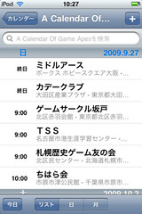 Game Ape's Calendar on iPod Touch