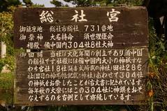 総社宮 #8