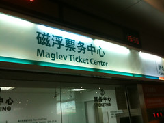 The MagLev bullet train ticket center in Shanghai