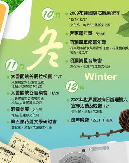2009花蓮四季遊(冬)