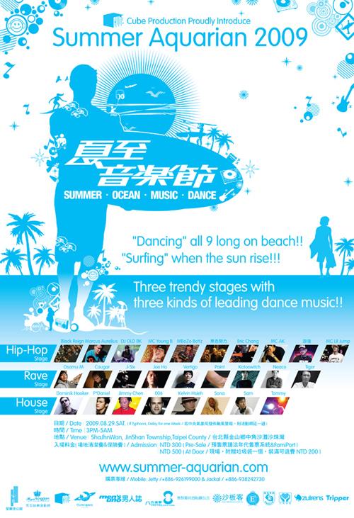 夏至音樂節@沙珠灣 20090829_SA_Poster_500.jpg