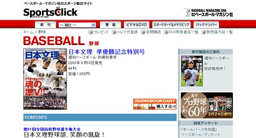 週刊ベースボール 日本文理 準優勝記念特別号