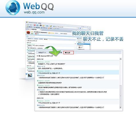 网页版QQ_WebQQ