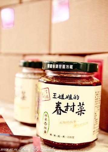 王姐姐的眷村菜~美食記者會前花絮