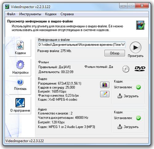 Видео кодеки, VideoInspector