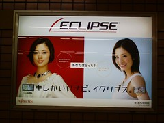 ECLIPSE / 上戸彩