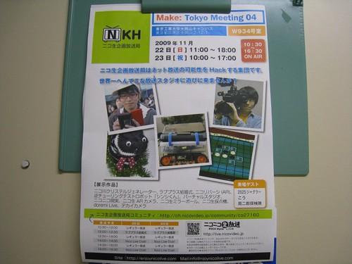 20091123_mtm04 020