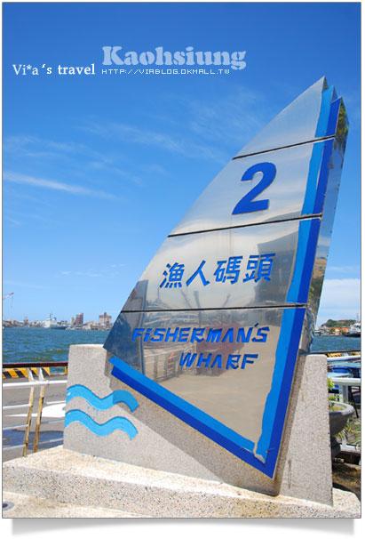 【高雄旅遊】高雄漁人碼頭~感受海洋之都的活力風情【高雄旅遊】高雄漁人碼頭~感受海洋之都的活力風情