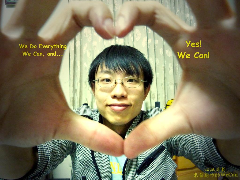 心跳計畫WeCan