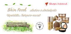 Skin Food เครื่องสำอางค์ ครีมบำรุงผิว ผลิตภัณฑ์จากสารสกัดธรรมชาติ ของแท้ จากเกาหลี