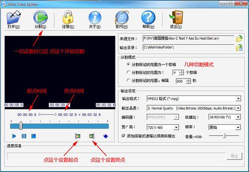 全能的视频切割软件