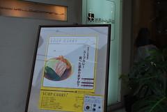 090801 イエローカンパニー(スープカレー・恵比寿)