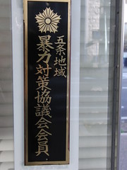 Japanese Yakuza Prevention Association Sign