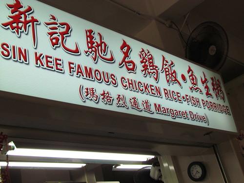 新记鸡饭3