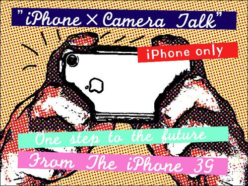 iPhone only展示会フライヤー